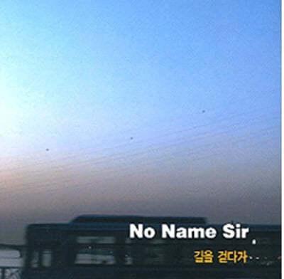 No Name Sir (노 네임 썰) - 길을 걷다가 (EP)
