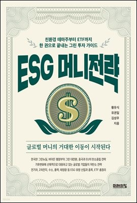 ESG 머니전략