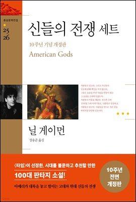 [세트] 신들의 전쟁 10주년 기념 개정판 (총2권)