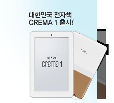 crema1 ���
