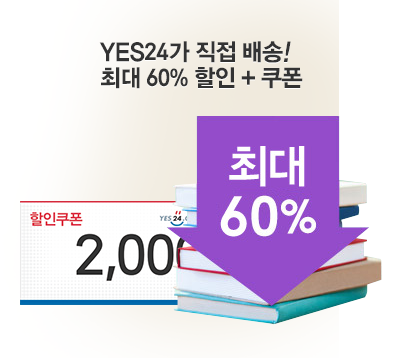 YES24�� ���� ���! �ִ� 60% ���� + ����