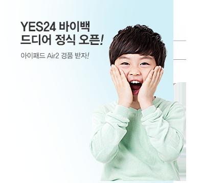 YES24 ���̹� ���� ����!