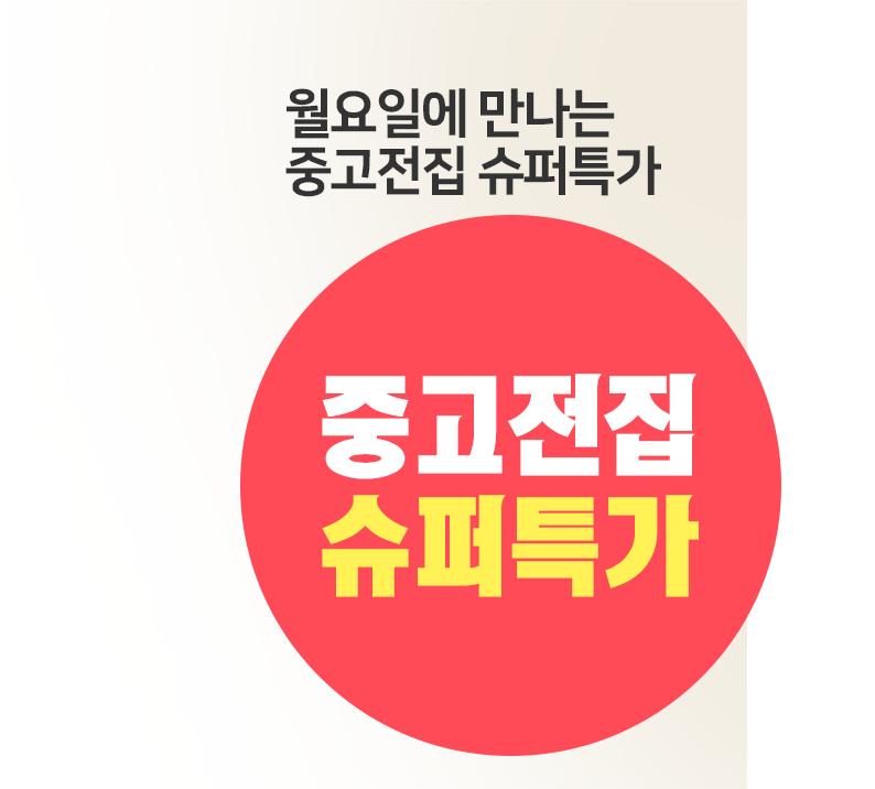 중고전집 슈퍼특가