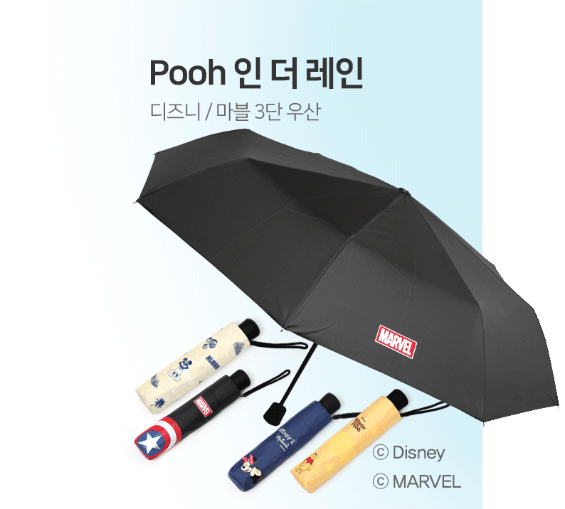 Pooh 인 더 레인 디즈니/마블 3단 우산