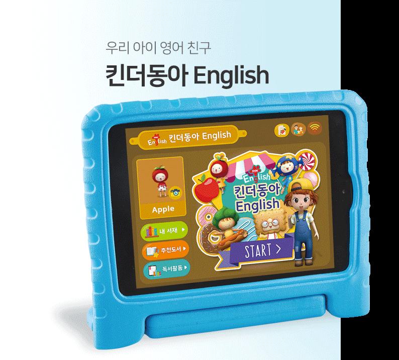 킨더동아 English