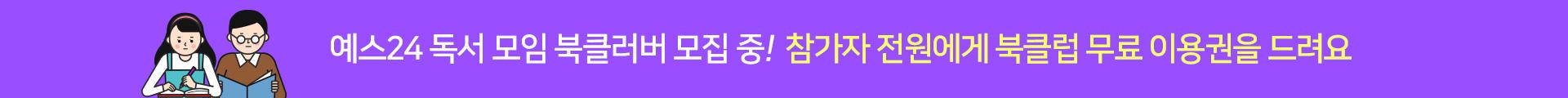 예스24 독서모임 북클러버 모집 중!