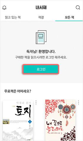 앱에서 예스24 계정으로 로그인 하세요