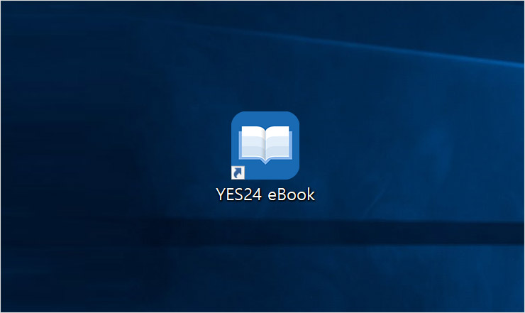 바탕화면에 설치된 YES24 eBook PC 뷰어를 실행하세요